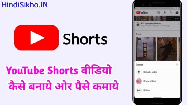 YouTube shorts video kaise banaye