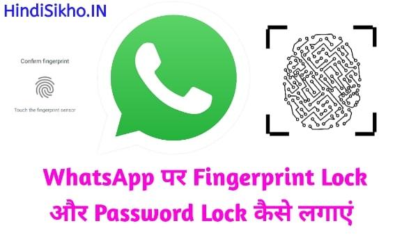 Whatsapp Par Fingerprint lock aur password lock kaise lagaye
