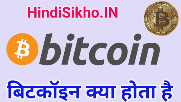Meaning of Bitcoin in Hindi