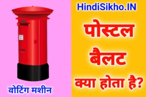 Postal Ballot Kya Hota Hai