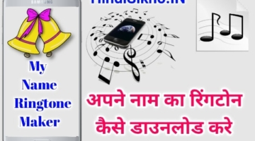 Apne Nam Ka Ringtone Kaise Download Kare