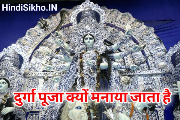 Durga Puja Kyu Manaya Jata Hai