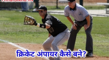 Cricket Umpair Kaise Bane