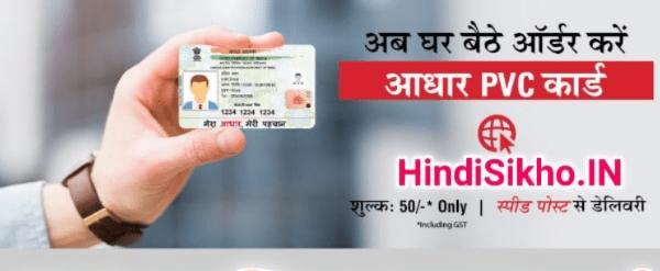 PVC aadhar card kya hai