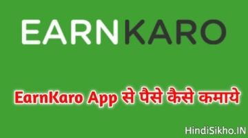 Earnkaro app se paise kaise kamaye