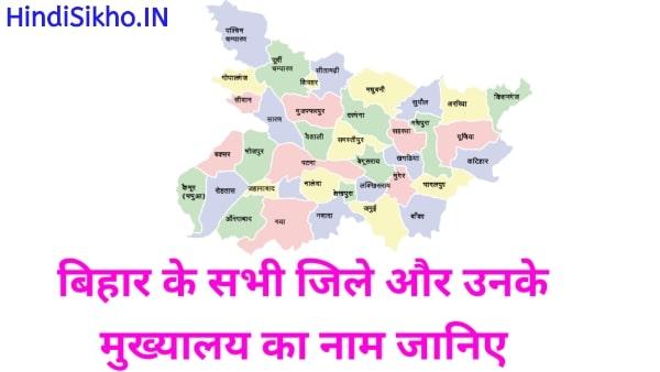 Bihar Me Kul Kitna Jila Hai Bihar Me Kul Kitna Jila Hai