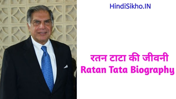 Ratan Tata Biographyin Hindi