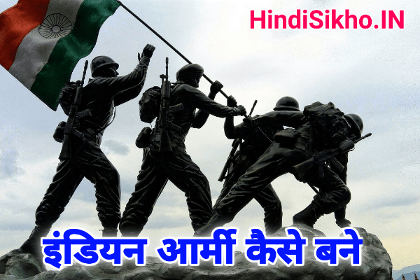 Indian Army Kaise Bane