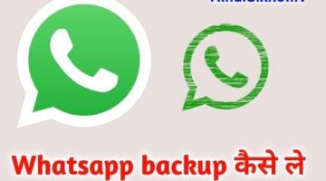 Whatsapp backup kaise le