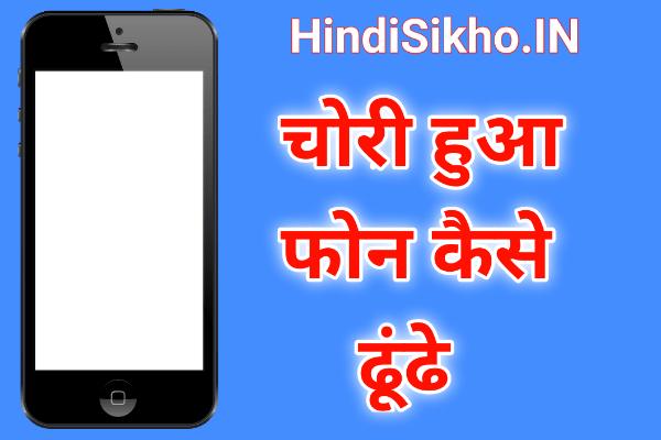 Chori Hua Phone Kaise Khoje