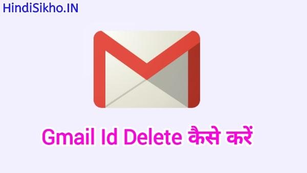 Gmail Id Delete kaise karen