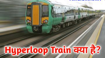 Hyperloop Train kya hai