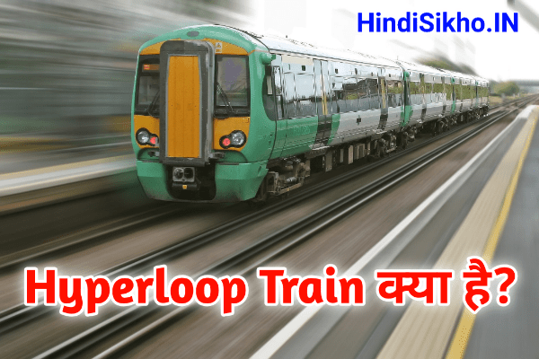 Hyperloop Train kya hai