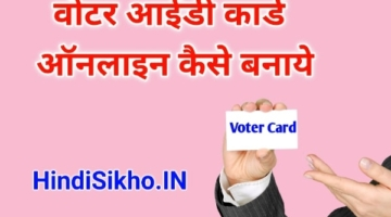 Voter ID Card Online Kaise Banaye