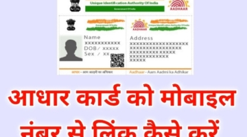 aadhar card se mobile number kaise jode