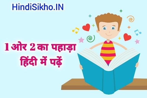 1 or 2 ka table in hindi
