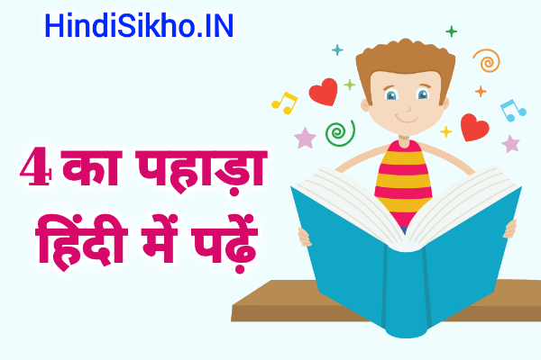 Table of 4 in hindi