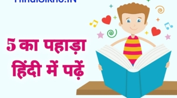 Table of 5 in hindi
