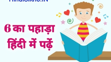 Table of 6 in Hindi
