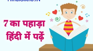 Table of 7 in Hindi
