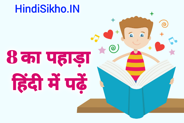 Table of 8 in hindi