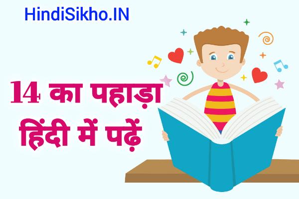 14 Ka Table in Hindi