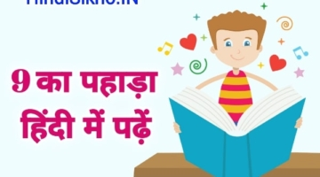 Table of 9 in hindi
