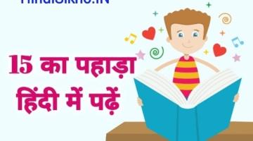 15 Ka Pahada in Hindi
