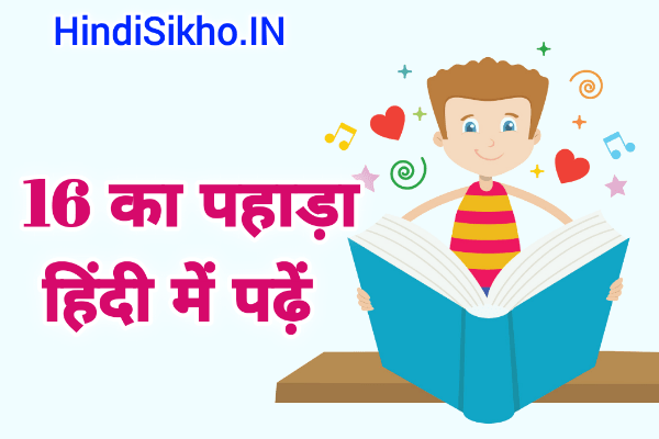 Table of 16 in Hindi