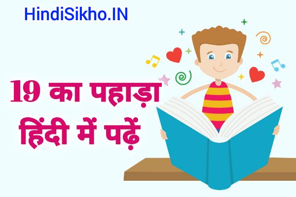 19 Ka Table in Hindi