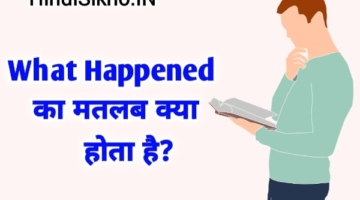 What Happened Ka Matlab Kya Hota Hai