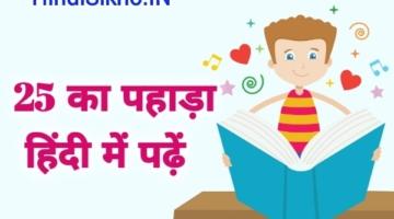 25 Ka Table in hindi