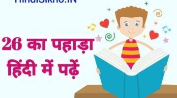 26 Ka Table in hindi