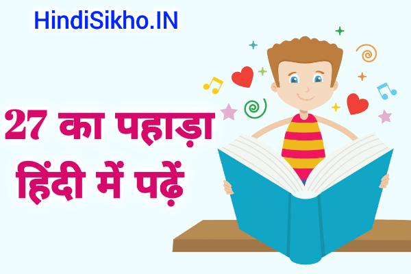 27 Ka Table in hindi