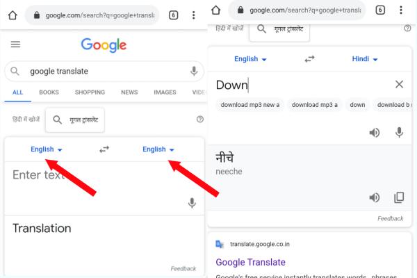 Hindi Ko English Me Translate कैसे करते है