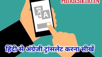 Hindi Ko English Me Translate Kaise Kare