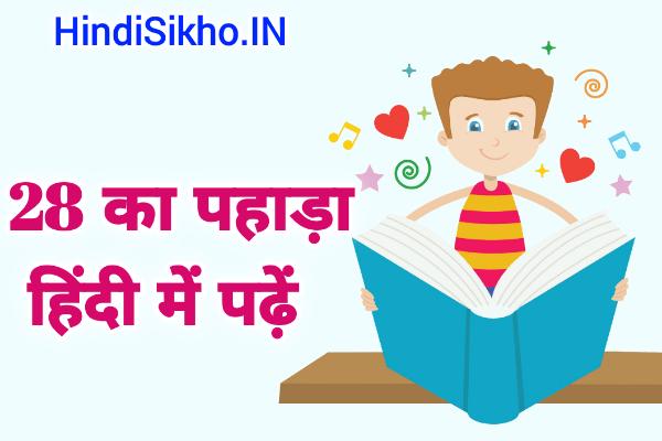 28 Ka Table in hindi