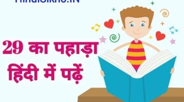 29 Ka Table in hindi
