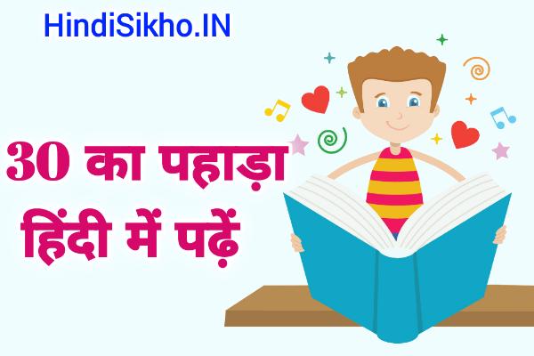 30 Ka Table in hindi