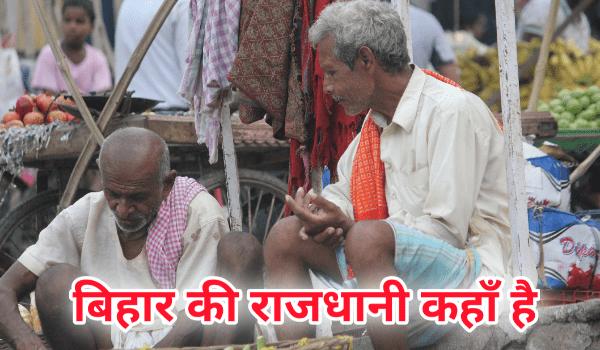 Bihar Ki Rajdhani Kaha Hai