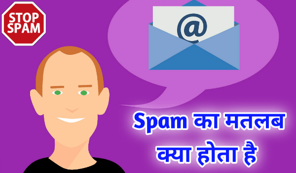 Meaning of spam in hindi