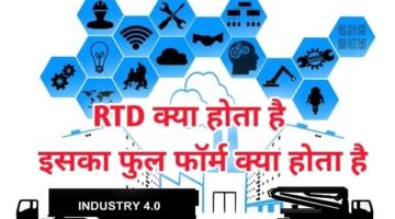 RTD Kya Hota Hai