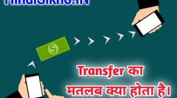 Transfer Meaning in Hindi
