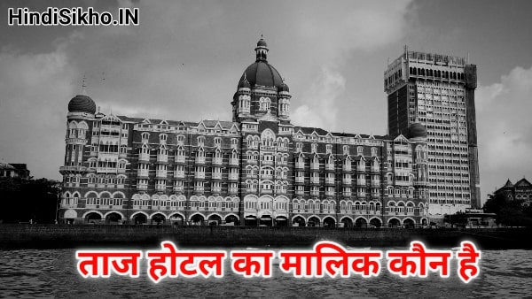 Taj Hotel Ka Malik Koun Hai