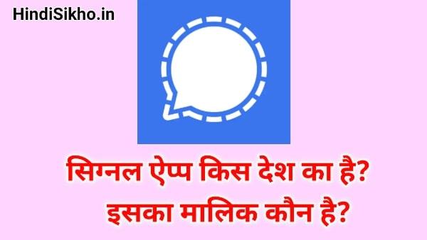 Signal App Kis Desh ka hai