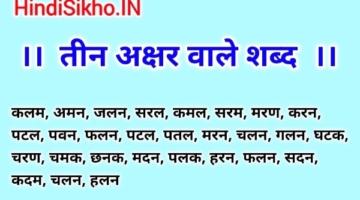 Teen Akshar Wale Shabd