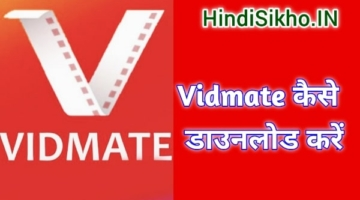 Vidmate Apk Download Kaise Kare