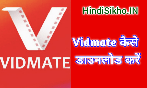 Vidmate Apk Download Kaise Kare