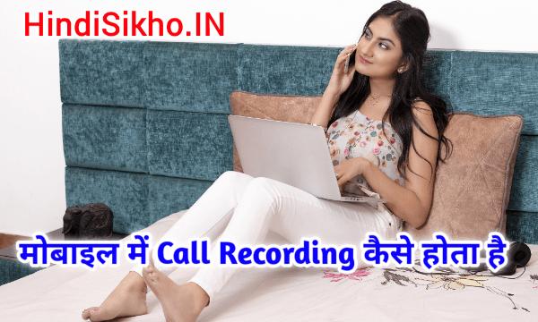 Call Recording kaise kare