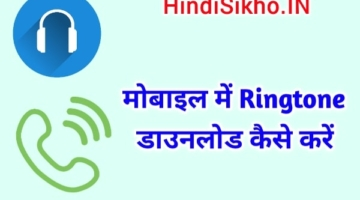Ringtone download kaise Karen